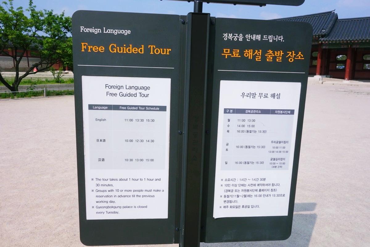 景福宮のフリーツアー