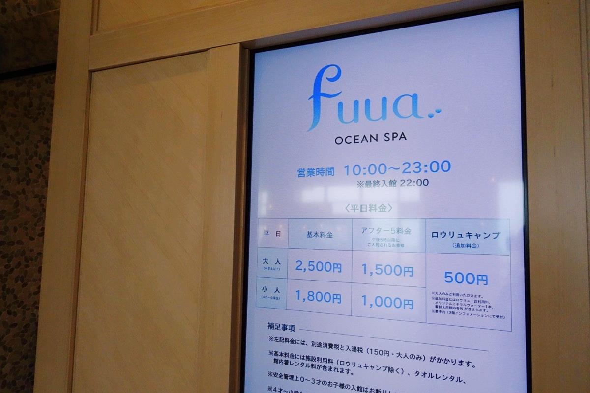fuua(フーア)の料金