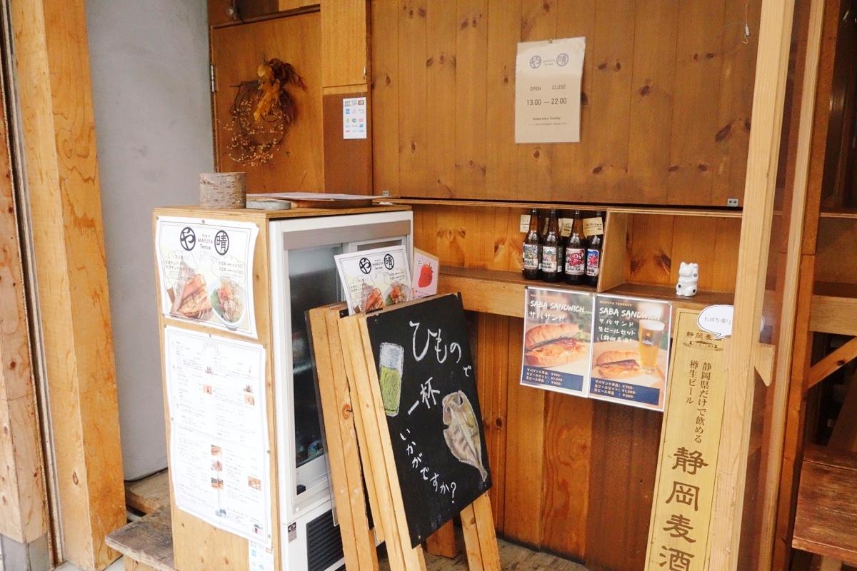 マルヤの併設されている居酒屋・バー