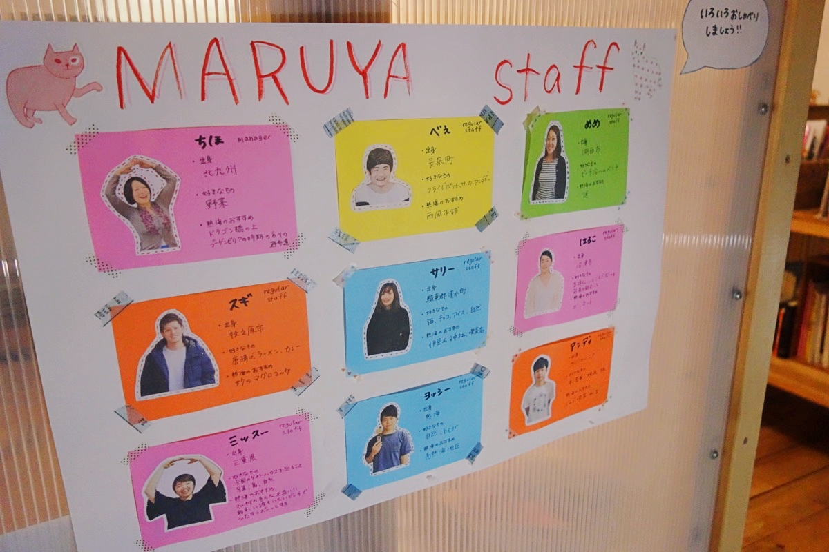 熱海のゲストハウス Marutya(マルヤ)