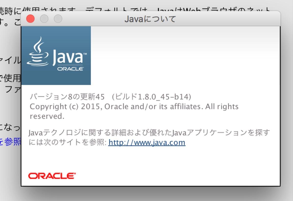 MacのJava設定