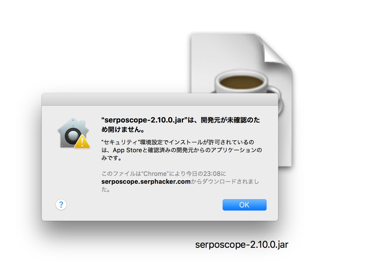 Serposcopeを解凍