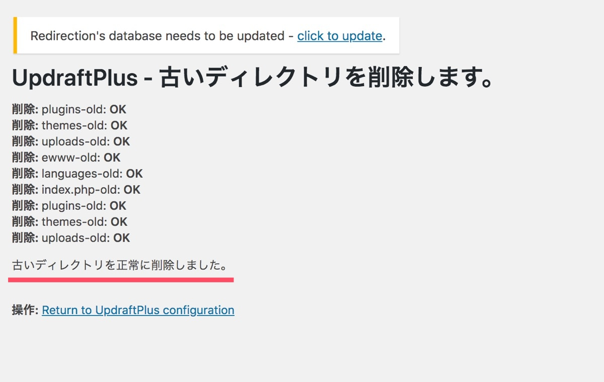 UpdraftPlusでバックアップデータの復元