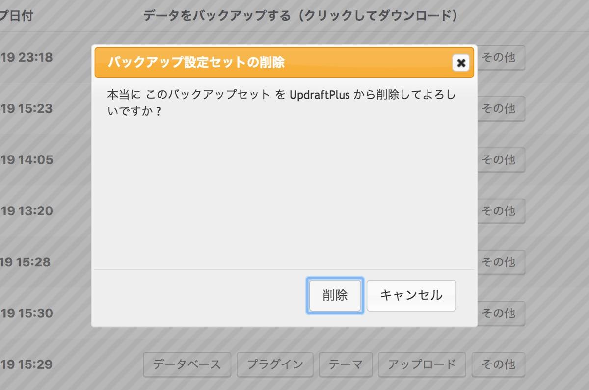 UpdraftPlusでバックアップデータの削除