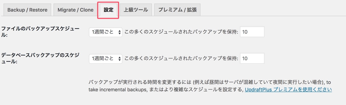UpdraftPlusの詳細設定