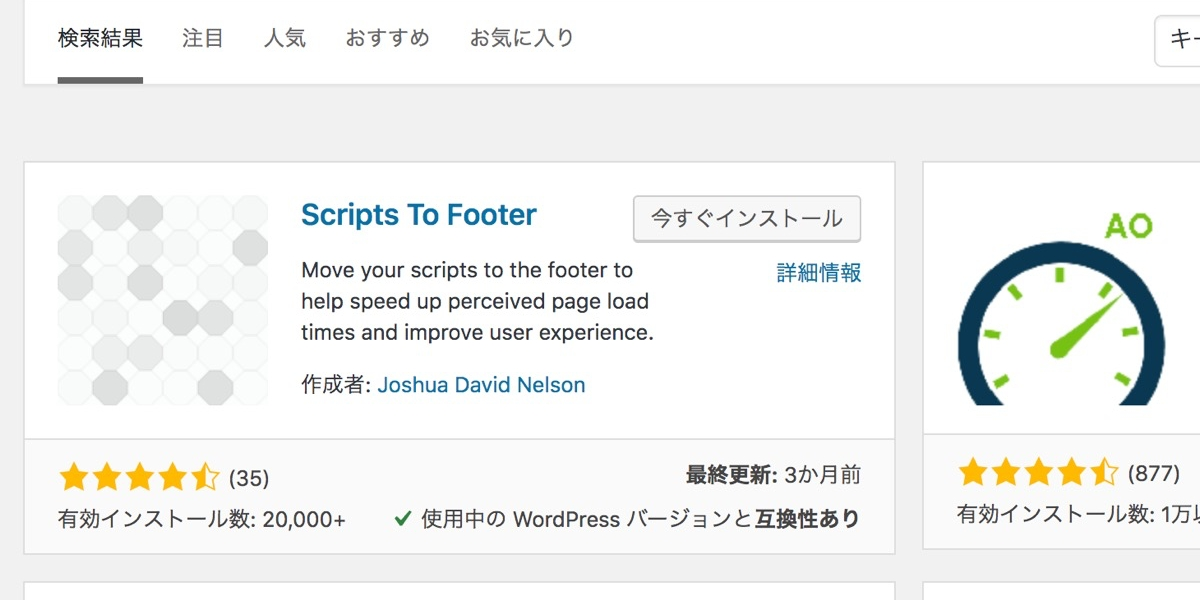 Scripts-To-Footer