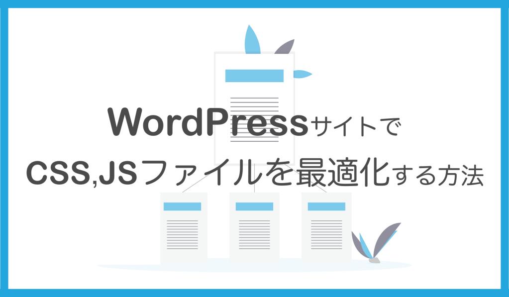 Autoptimizeの使い方・設定方法を解説【CSSやJSを最適化するWPプラグイン】 | Tekito style.me