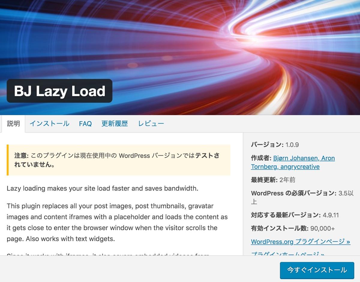 BJ Lazy Load