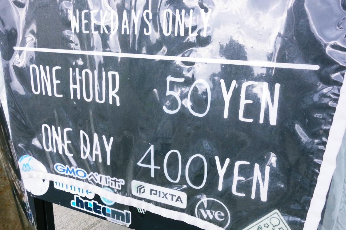 奄美大島のコワーキングスペース かさりの利用料金