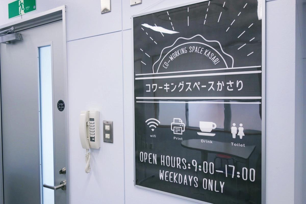 奄美大島のコワーキングスペース かさり