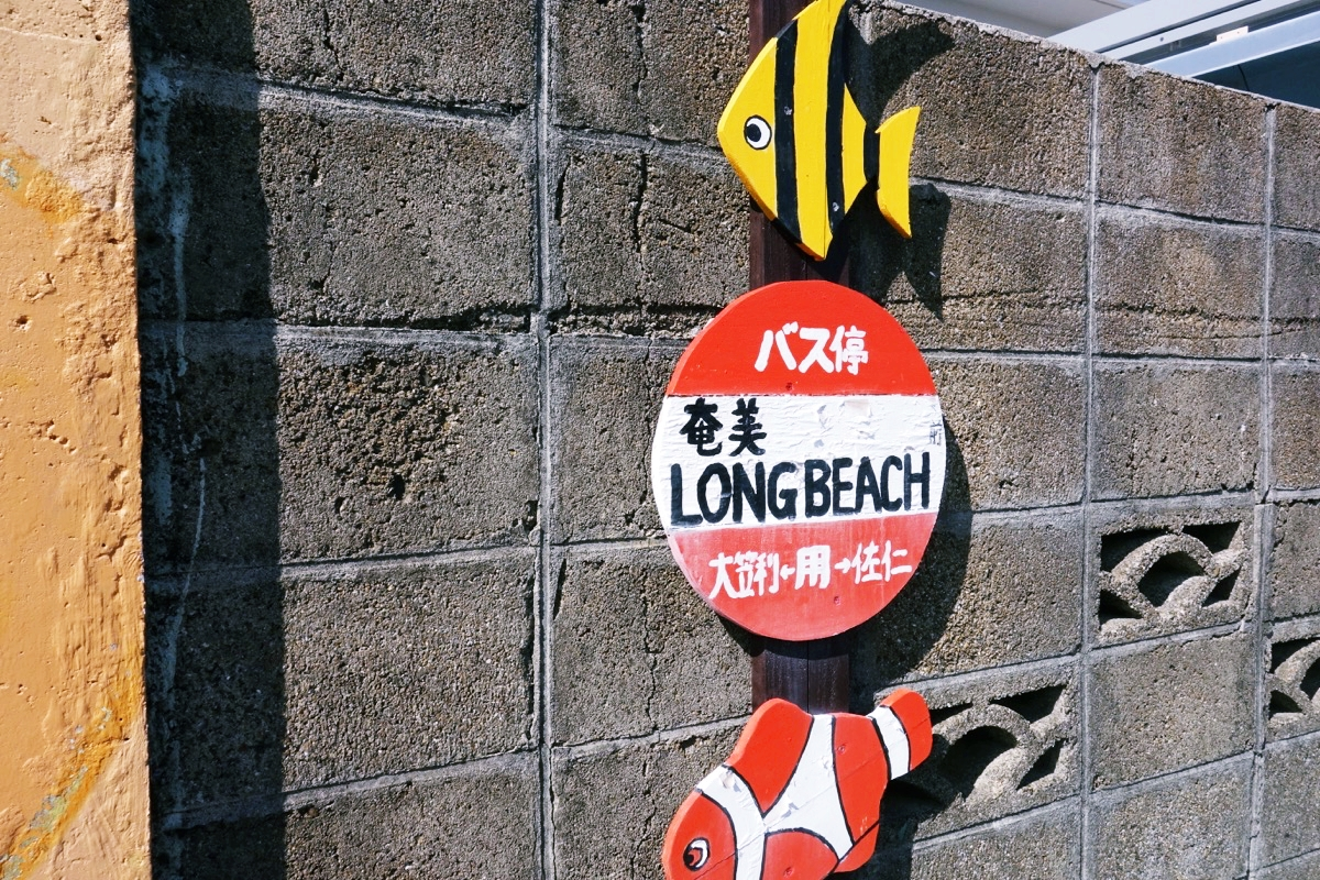 奄美ロングビーチのバス停