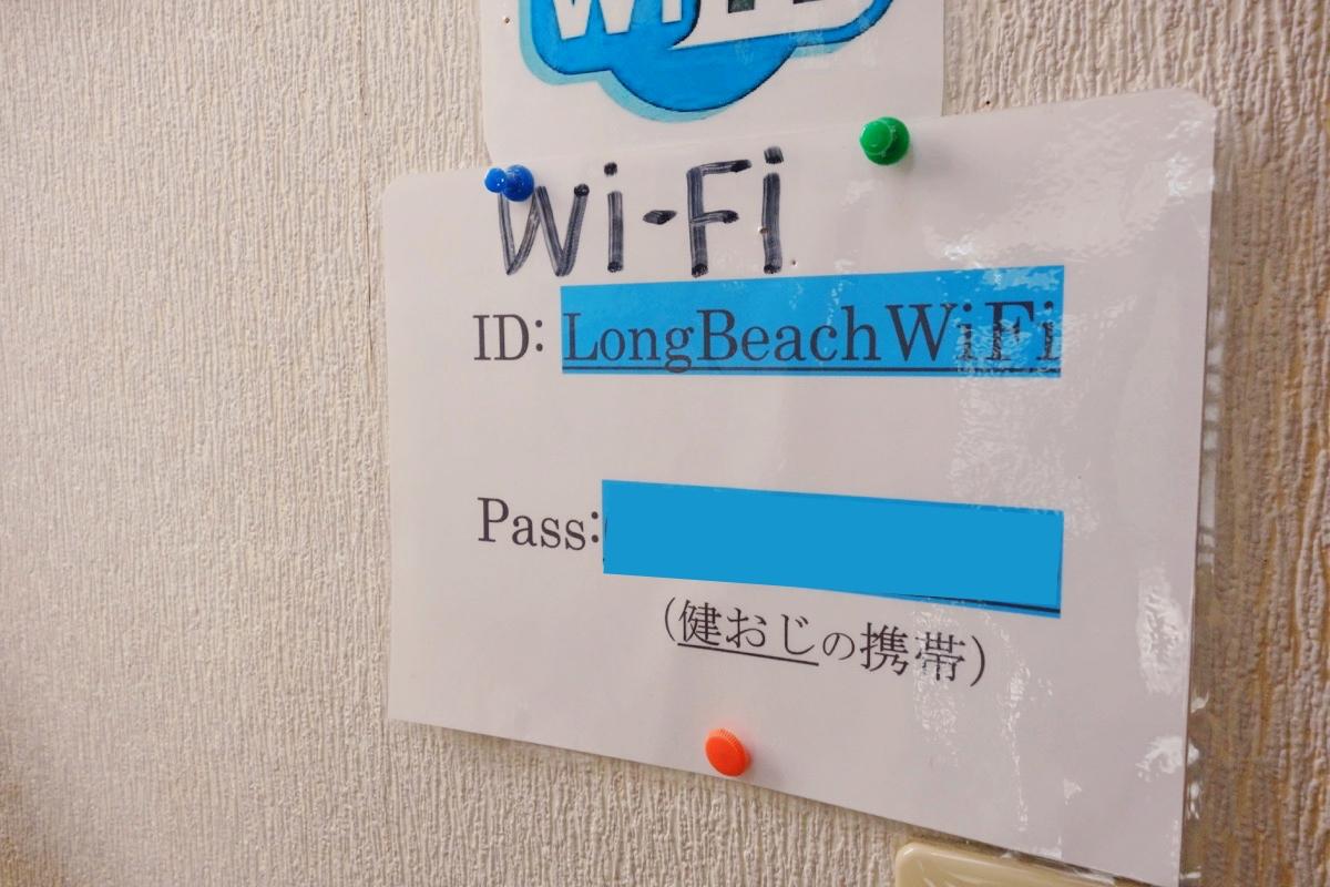 奄美ロングビーチのWi-Fi