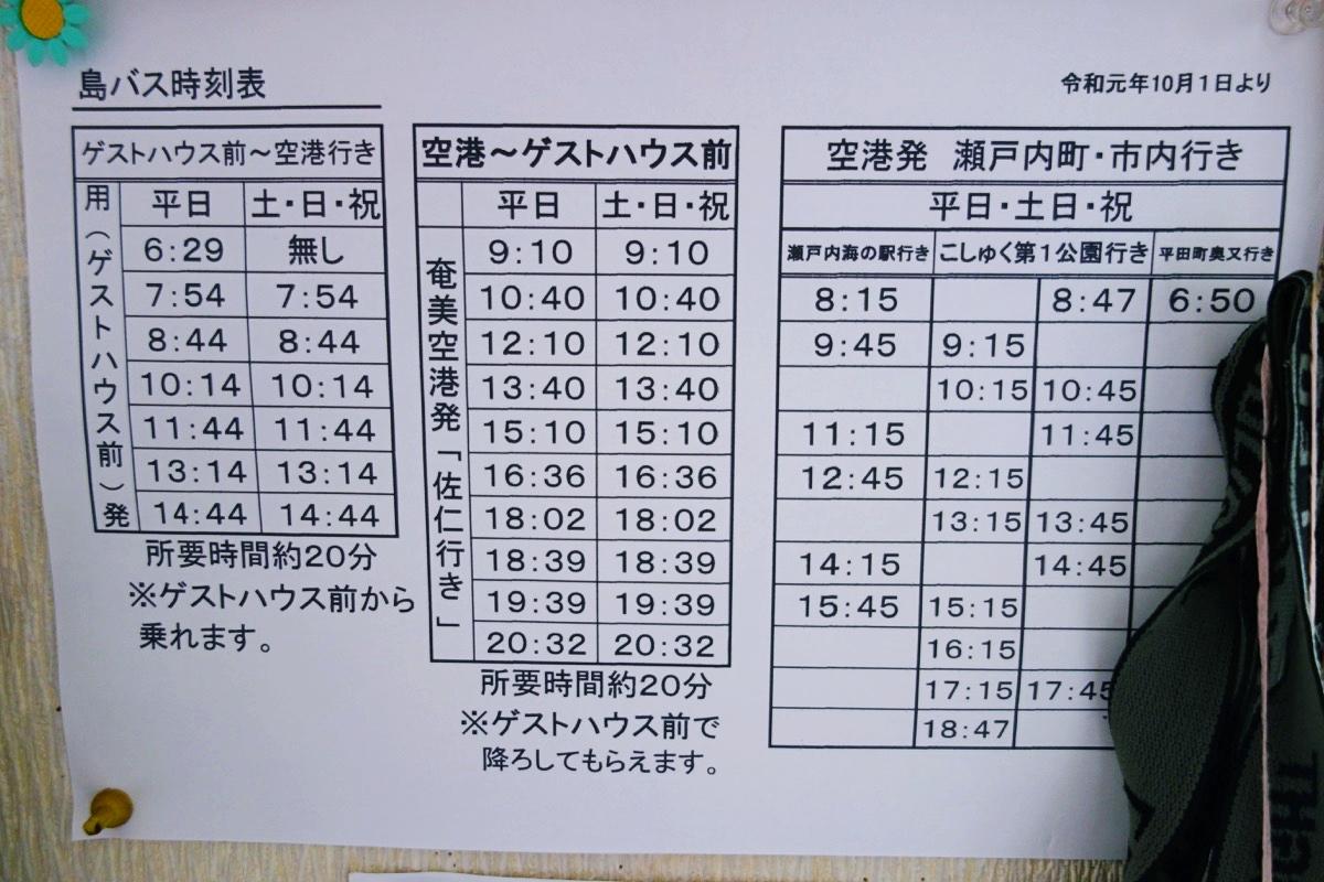 奄美ロングビーチまでのバス時刻表