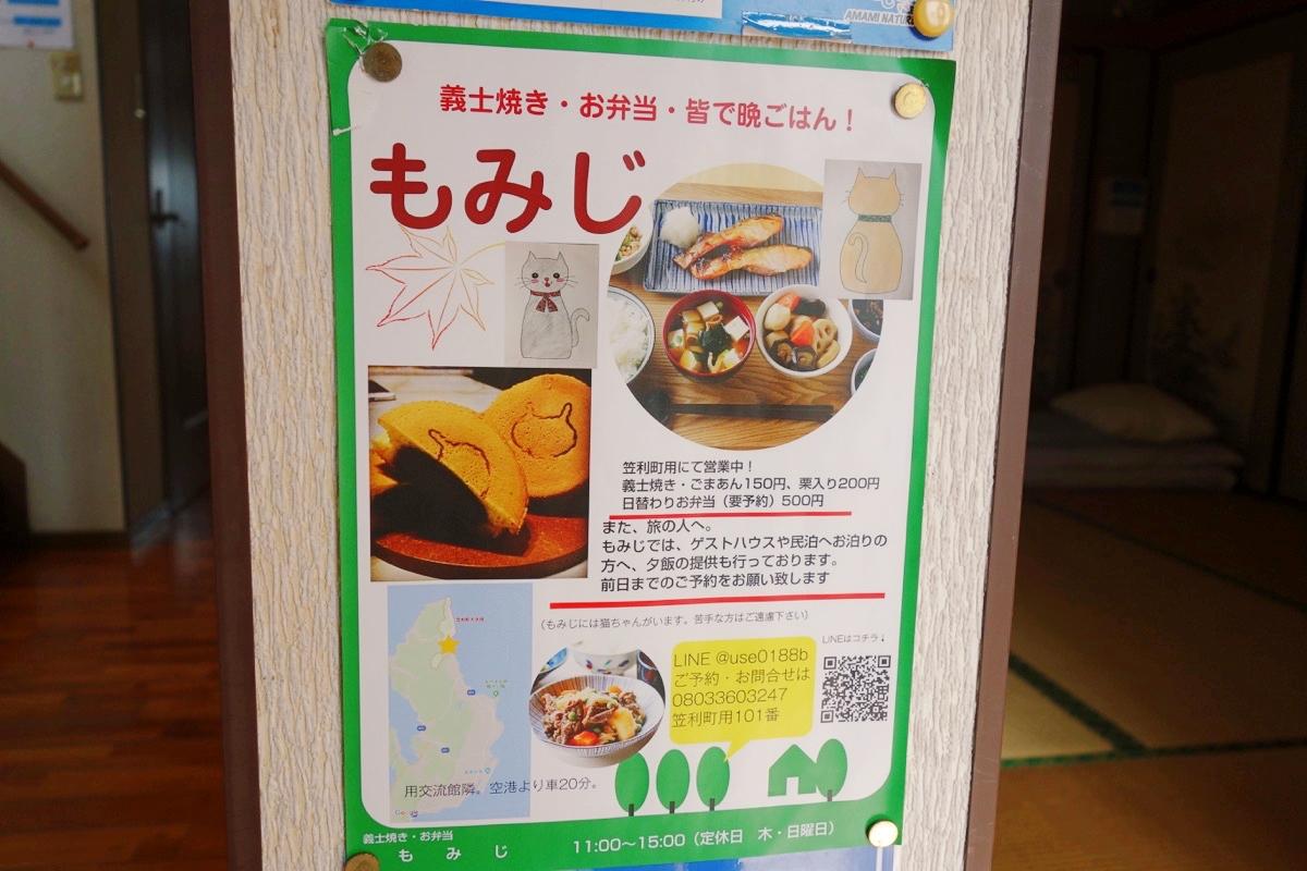 民食「もみじ」