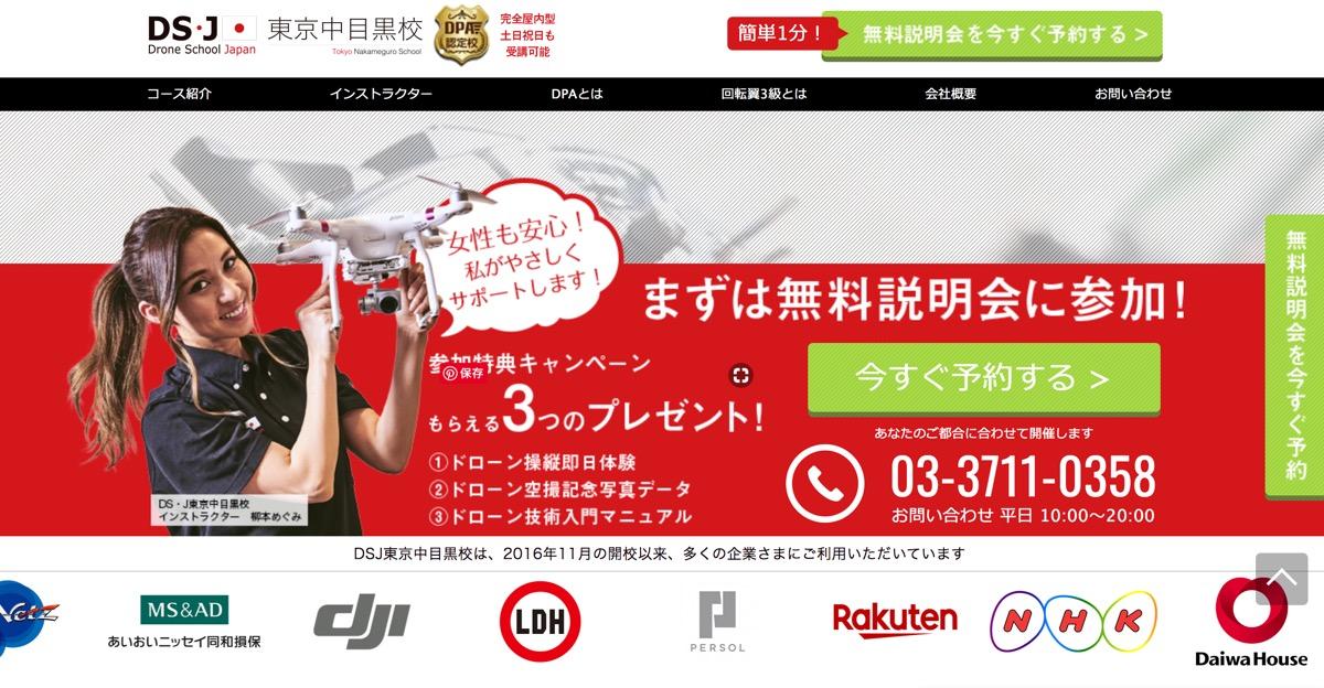 ドローンスクールジャパン 公式サイト