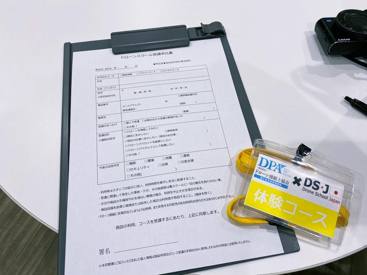 DSJ東京中目黒校 セミナールーム