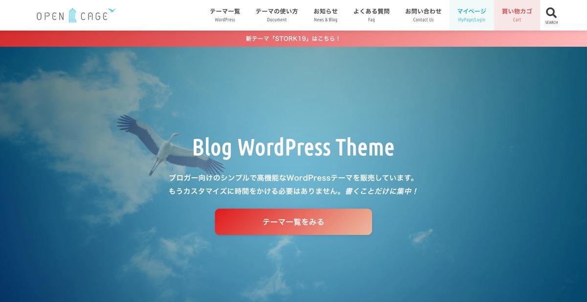 Stork19公式サイト
