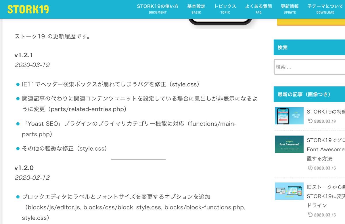 STORK公式サイト