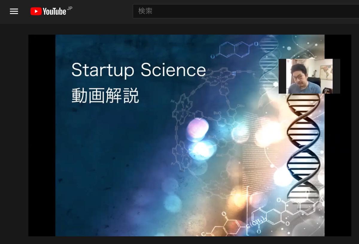 Youtube | 起業の科学・田所雅之