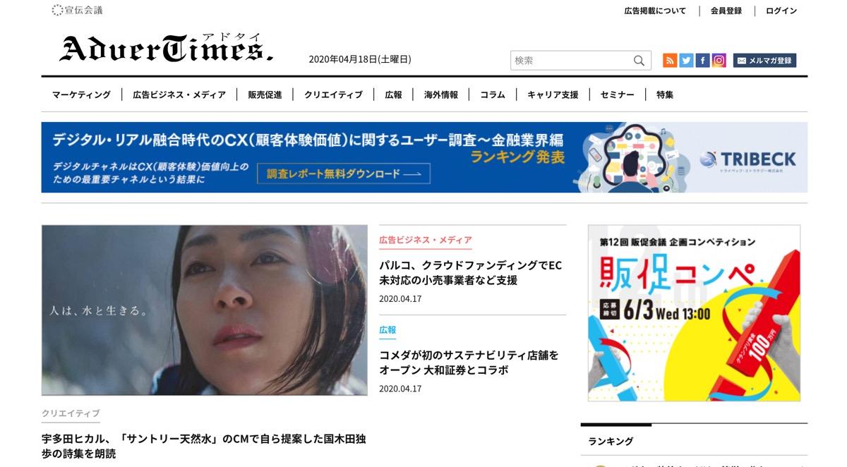AdverTimes.(アドタイ)