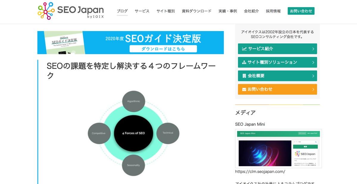 SEO JAPAN BLOG