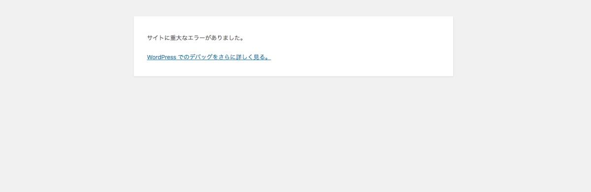 function.phpのエラー