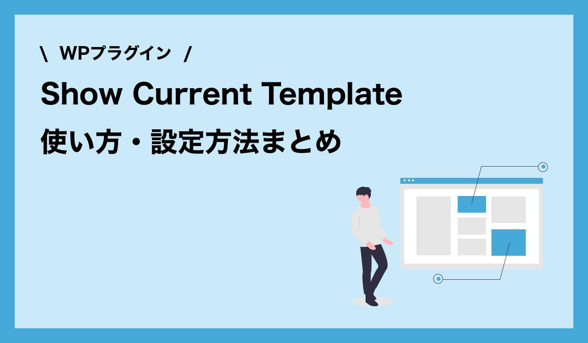 WPプラグインShow Current Templateの使い方・設定方法【閲覧中のテンプレートが分かる】 | Tekito style.m...
