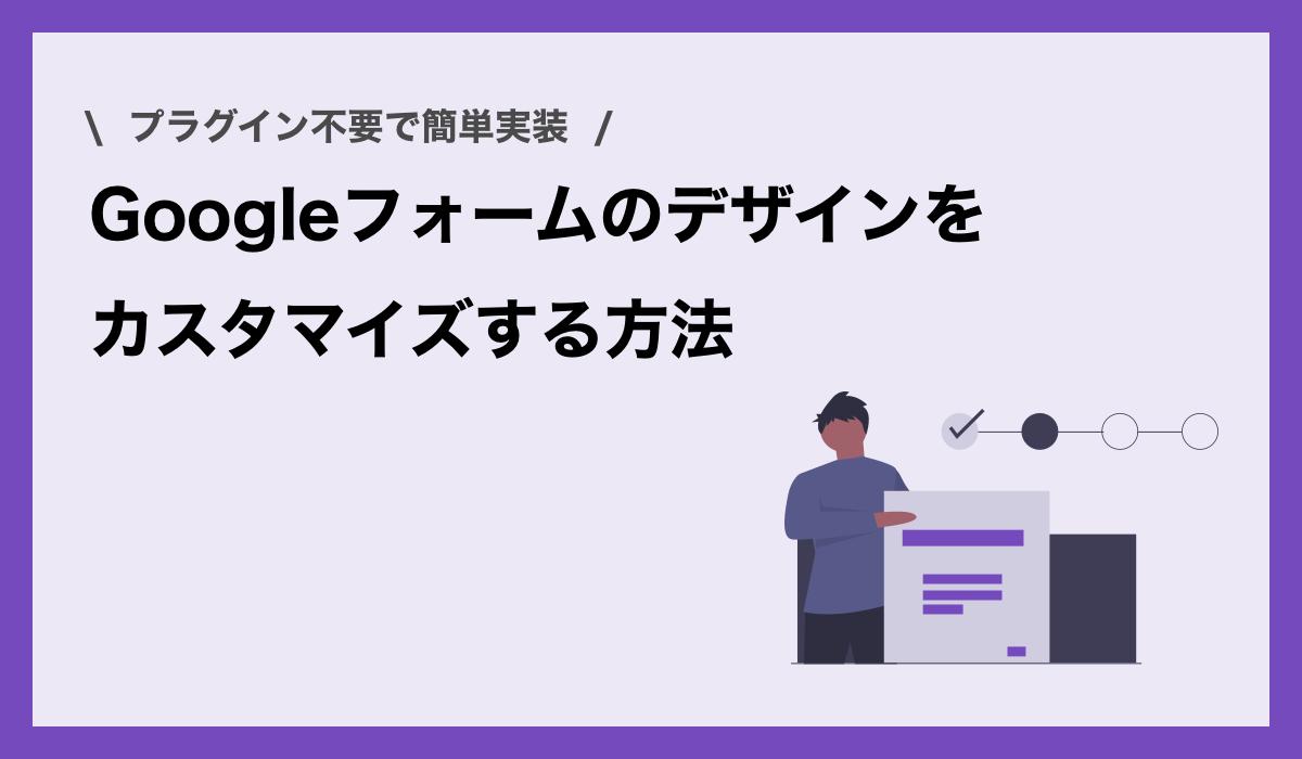 Googleフォームのデザインをカスタマイズする方法 プラグイン不要で簡単実装! | Tekito style.me