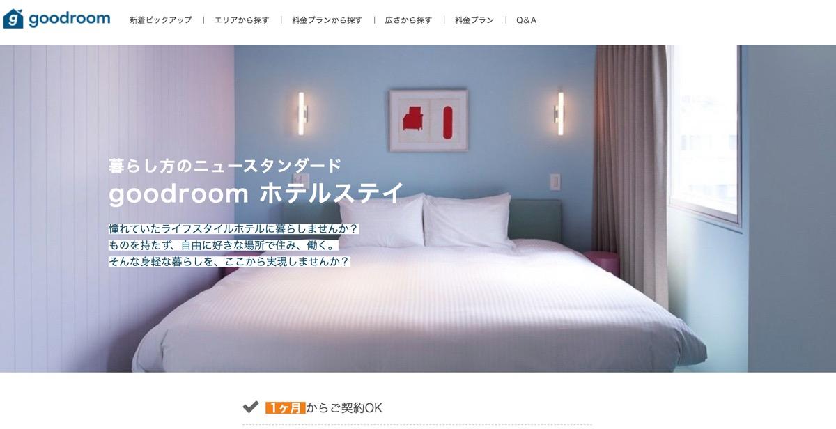 goodroom ホテルステイ