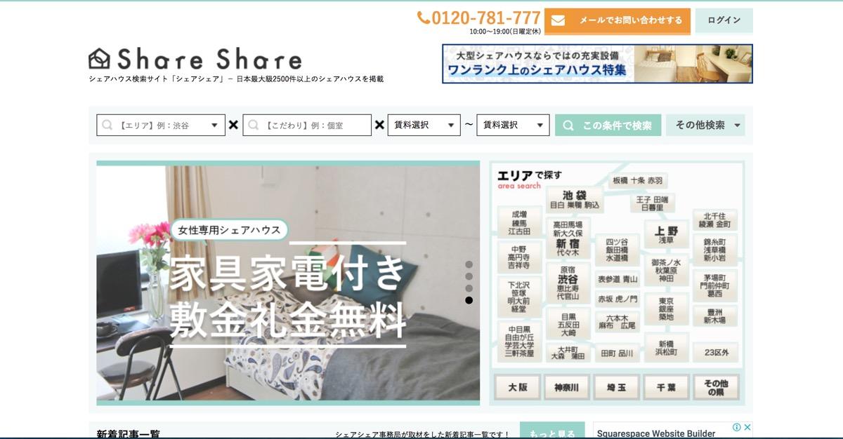 Share share
