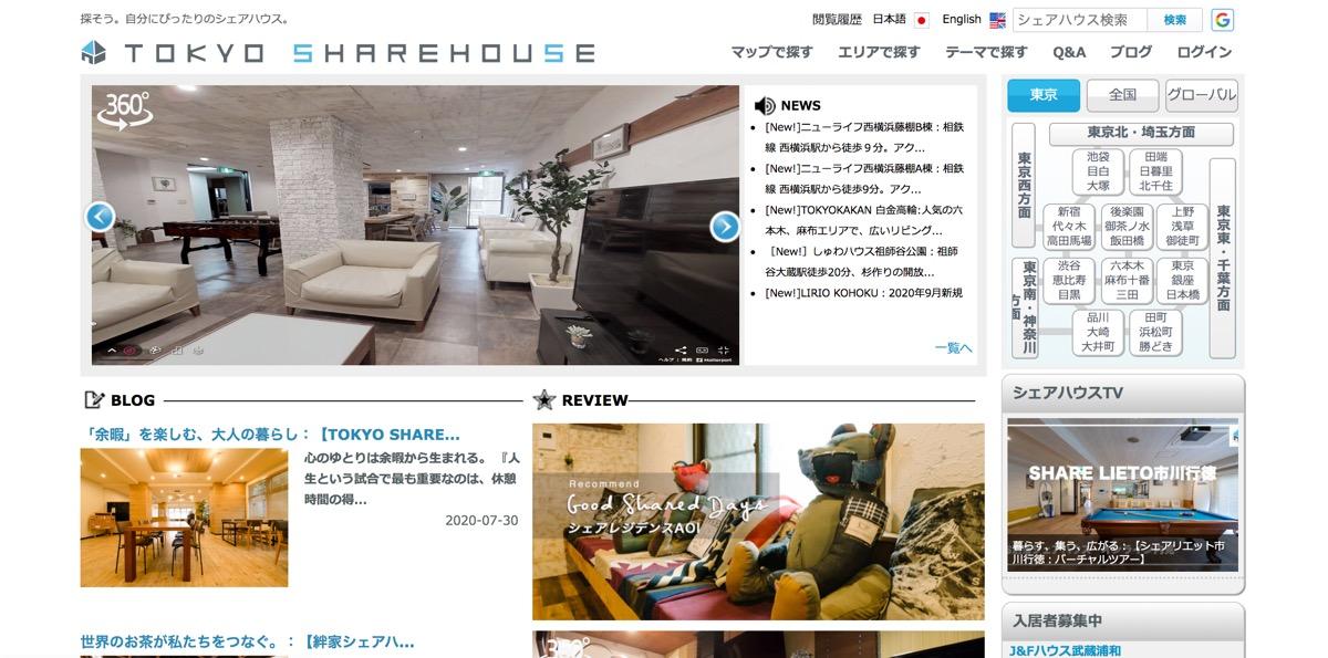 Tokyo Sharehouse 公式サイト