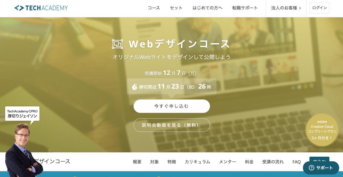 TECH ACADEMY Webデザインコース