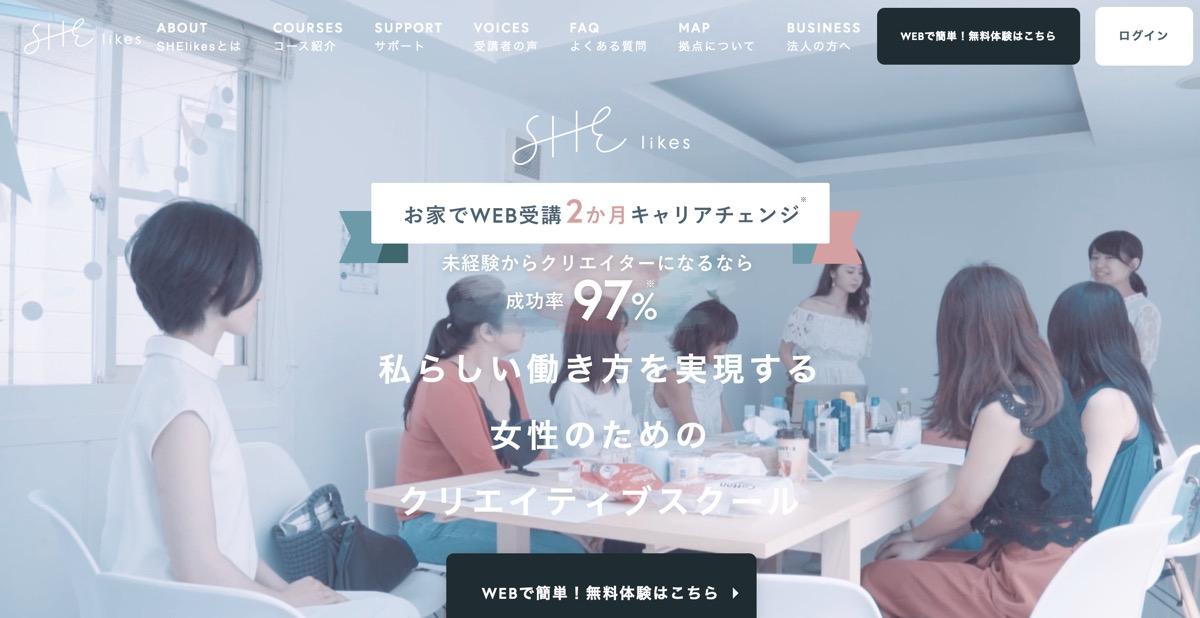 SHElikes(シーライクス) Webデザインコース