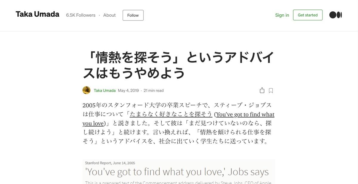 「情熱を探そう」というアドバイスはもうやめよう