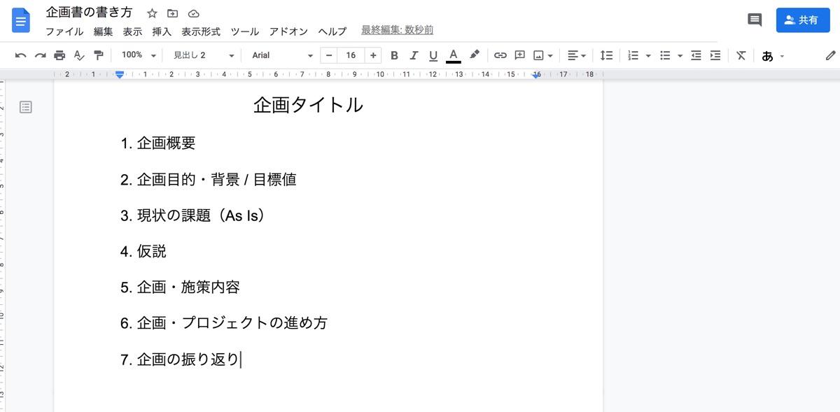 企画書の書き方
