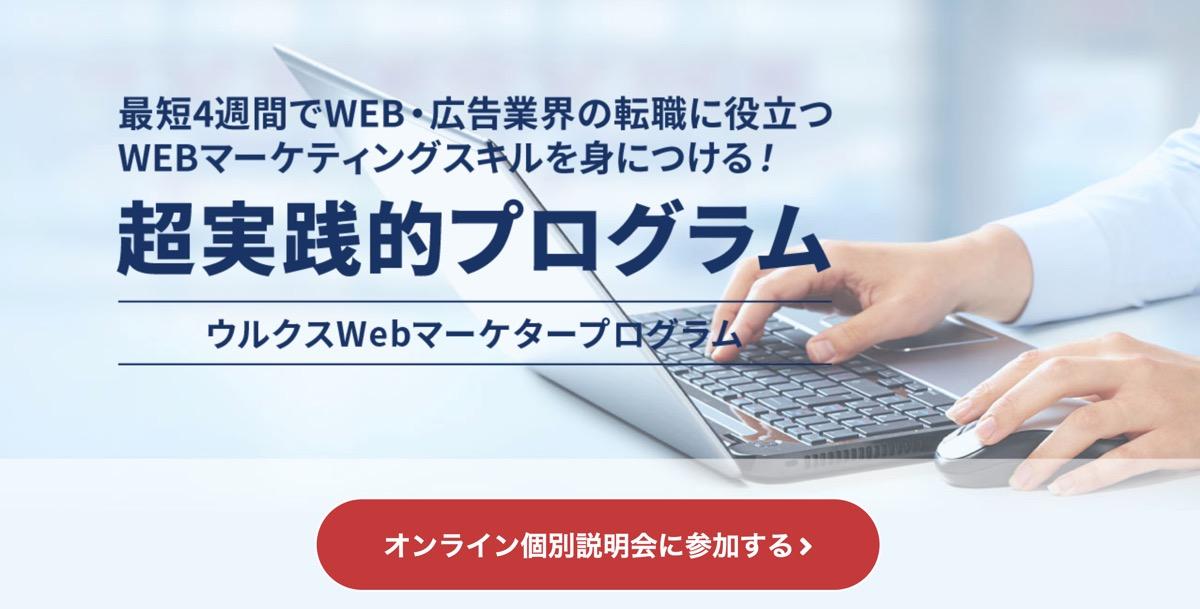 ウルクスWEBマーケタープログラム