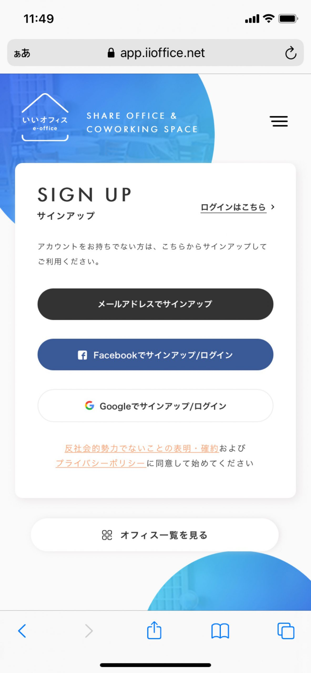 いいオフィス上野 Webアプリ