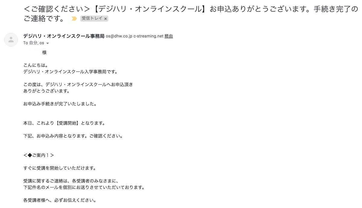 Adobeマスター講座の申し込み完了メール