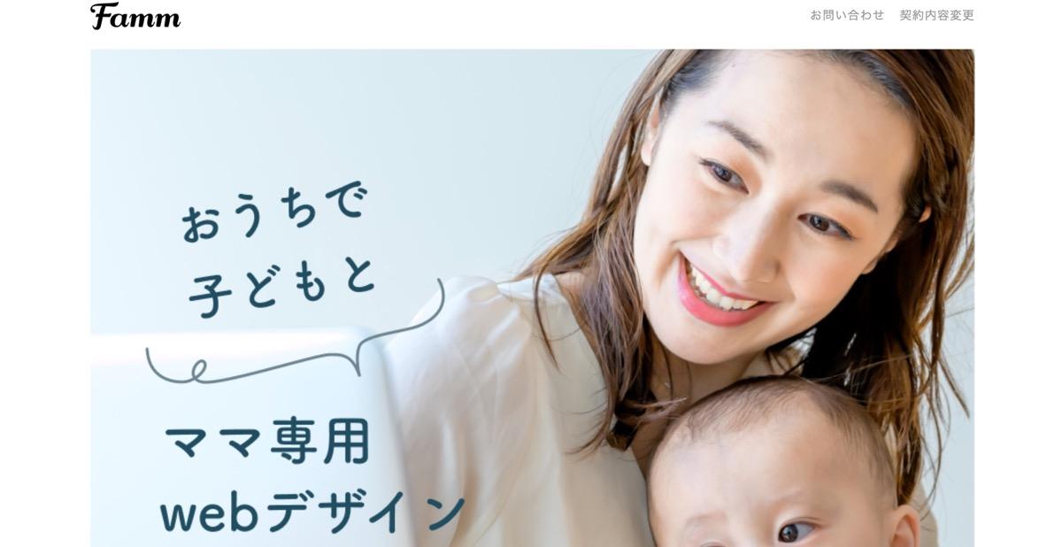 Fammママ専用Webデザインスクール