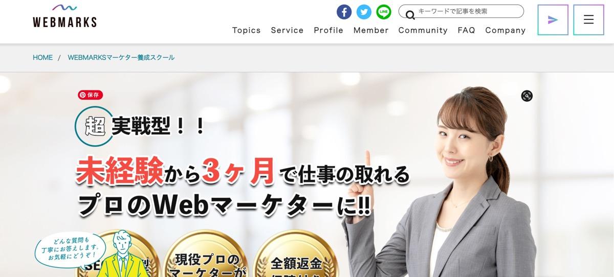 WEBMARKS(ウェブマークス)