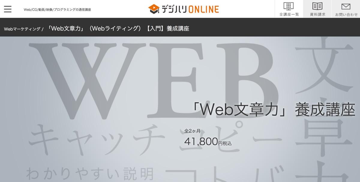 デジハリONLINE 「Web文章力」養成講座