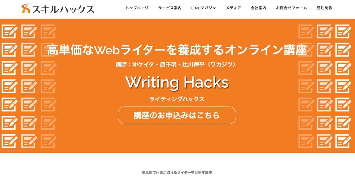 WrittingHacks