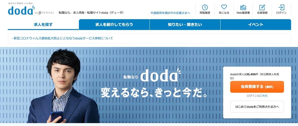 doda転職エージェント(デューダ)